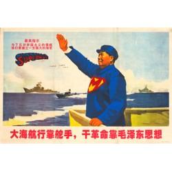 Affiche SuperMao